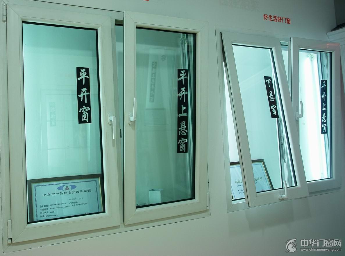 北京万达宏盛门窗有限公司