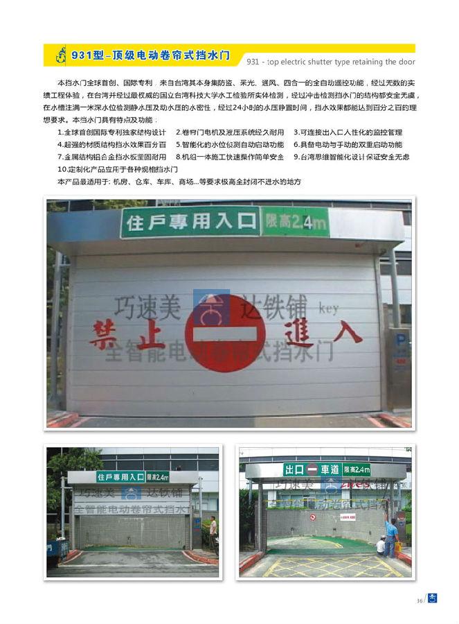 上海达铁铺金属制品有限公司