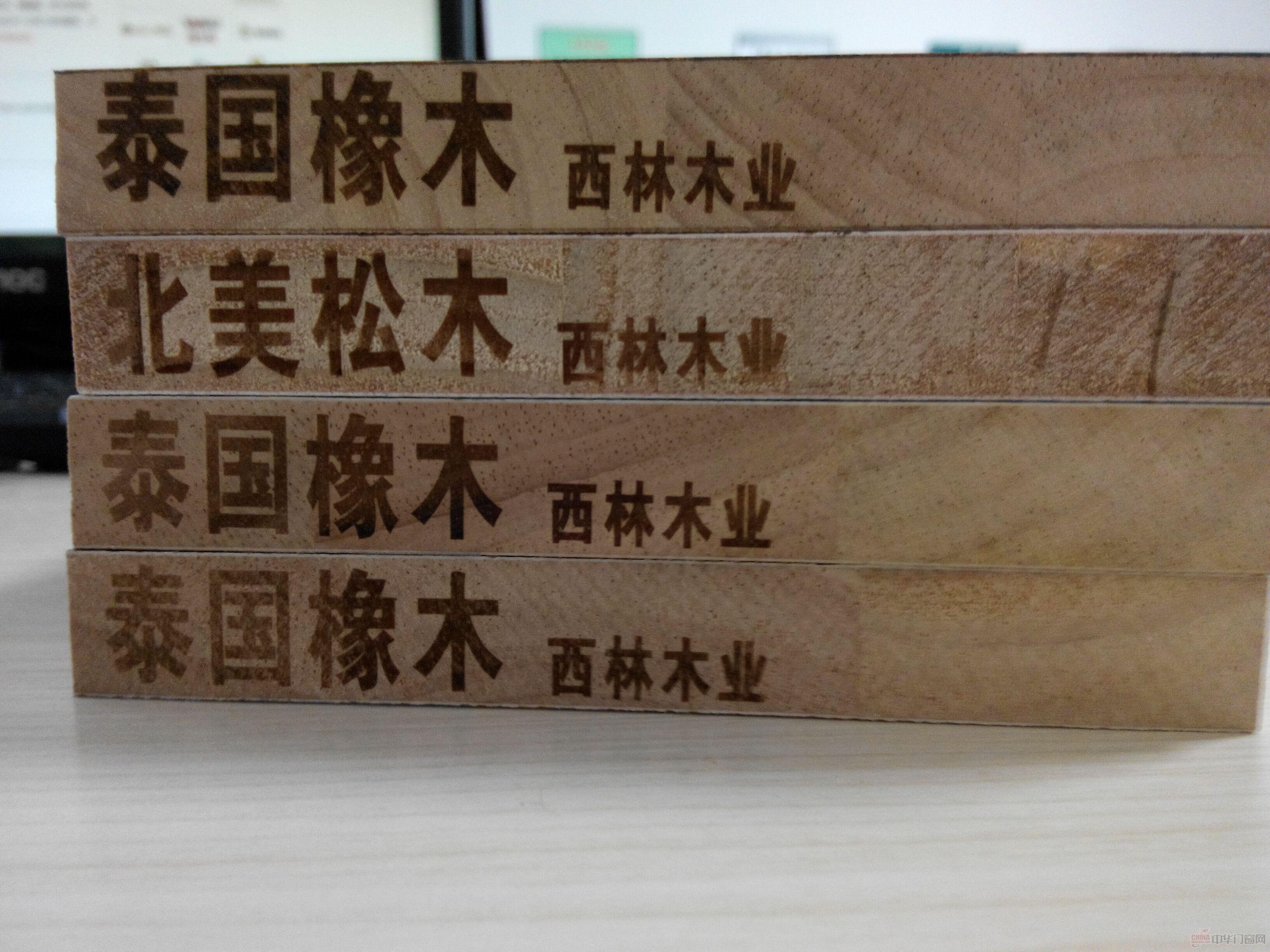 深圳市西林木业有限公司
