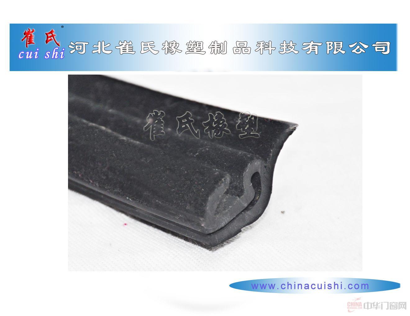 河北崔氏橡塑制品科技有限公司